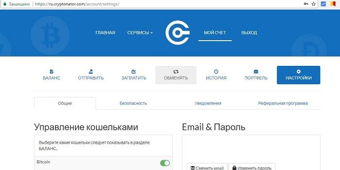 онлайн кошелек криптонатор