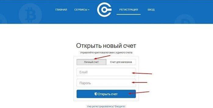 регистрация на криптонаторе