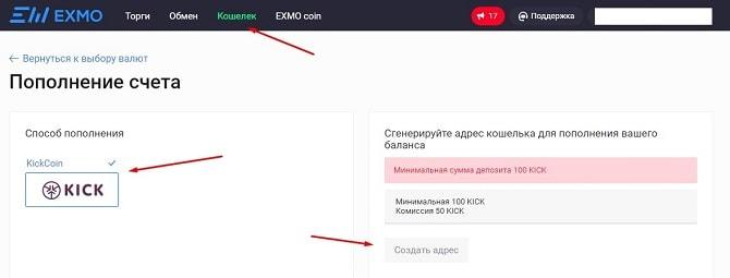 инструкция по созданию кошелька на exmo