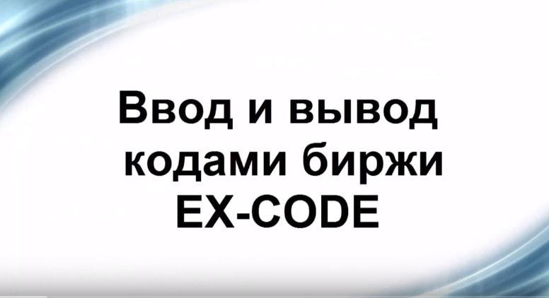 ввод и вывод exmo code