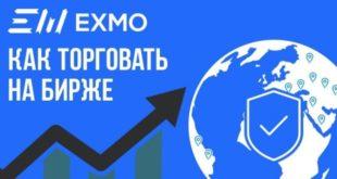 как торговать на бирже exmo