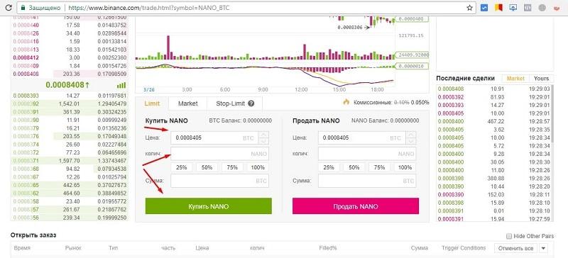 купить криптовалюту nano