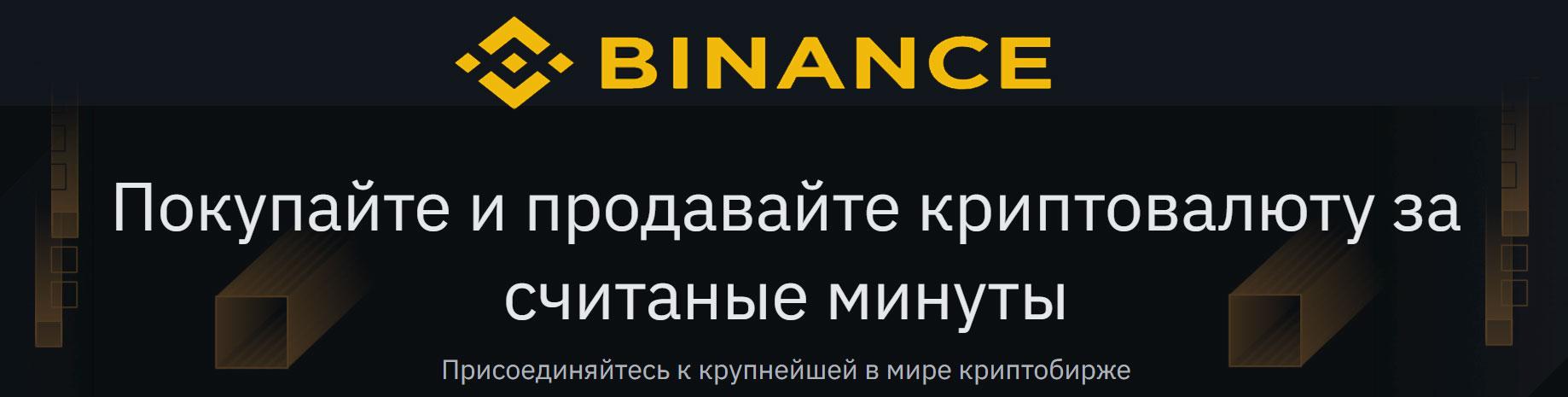 Binance биржа официальный русский