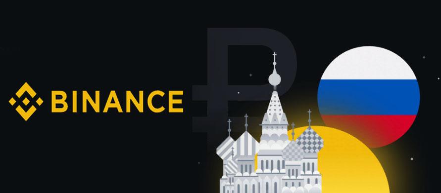 биржа бинанс запрещена в россии