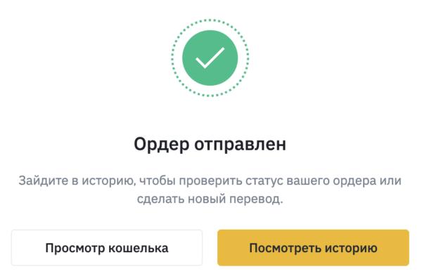 вывести рубли с бинанс р2р